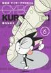 サイボーグクロちゃん 6 新装版 (KCDX)(KCデラックス)