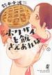 ホクサイと飯さえあれば 3 (ヤングマガジン)(ヤンマガKC)