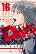 DAYS 16 (講談社コミックスマガジン)(少年マガジンKC)