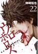 ウロボロス 22 警察ヲ裁クハ我ニアリ (BUNCH COMICS)(バンチコミックス)