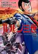 ルパン三世 2 (ACTION COMICS)(アクションコミックス)