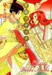 千歳ヲチコチ 8 (ZERO−SUM COMICS)