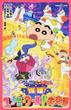 映画クレヨンしんちゃん爆睡!ユメミーワールド大突撃(双葉社ジュニア文庫)