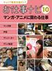 お仕事ナビ キャリア教育支援ガイド 10 マンガ・アニメに関わる仕事