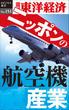 ニッポンの航空機産業-週刊東洋経済eビジネス新書No.151(週刊東洋経済eビジネス新書)