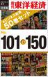 週刊東洋経済eビジネス新書 合本版 101~150(週刊東洋経済eビジネス新書)