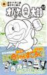 オバケのQ太郎 12 すごろく付き限定版 (小学館プラス・アンコミックスシリーズ)