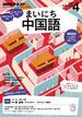 NHKラジオ まいにち中国語 2016年4月号