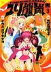 ユリ熊嵐 3 (バーズコミックス)(バーズコミックス)