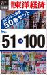 【ポイント30倍】週刊東洋経済eビジネス新書 合本版 51~100(週刊東洋経済eビジネス新書)
