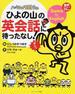 ハッキヨイ!せきトリくん ひよの山の英会話に待ったなし! Sumo in English