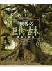 世界の巨樹・古木 ヴィジュアル版 歴史と伝説