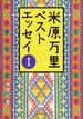 米原万里ベストエッセイ 1(角川文庫)