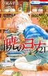 暁のヨナ オリジナルアニメDVD付限定版 21(花とゆめコミックス)