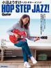 小沼ようすけのソロ・ギター・メソッドHOP STEP JAZZ!