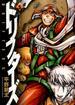 ドリフターズ 5 (コミック)