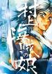 村上海賊の娘(ビッグコミックス) 10巻セット(ビッグコミックス)