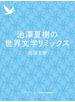池澤夏樹の世界文学リミックス
