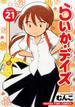 らいか・デイズ 21 (MANGA TIME COMICS)(まんがタイムコミックス)