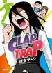 CLAPTRAP(コミカワ)