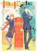 ヤギくんとメイさん 1 (ARIA)(KCxARIA)