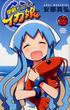 侵略!イカ娘 22 (少年チャンピオン・コミックス)(少年チャンピオン・コミックス)