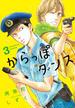 からっぽダンス 3 (FC swing)