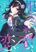 恨み来、恋、恨み恋。 5 (ガンガンコミックスJOKER)(ガンガンコミックスJOKER)