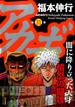 アカギ 第31巻 闇に降り立った天才 (近代麻雀コミックス)