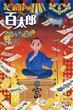 お江戸の百太郎 5 秋祭なぞの富くじ(ポプラポケット文庫)