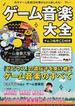 ゲーム音楽大全 ナムコ名作CD付き(TJ MOOK)