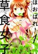 ほおばれ!草食女子 1 (MANGA TIME KR COMICS)