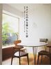 スタイルのある暮らしと家 間取り・収納・インテリア−豊かな住まいのヒント集