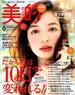 BITEKI (美的) 2016年 06月号 [雑誌]