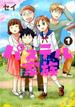 パステル家族(COMICO BOOKS) 8巻セット