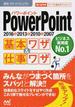 PowerPoint 2016&2013&2010&2007基本ワザ&仕事ワザ
