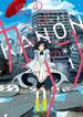 あげくの果てのカノン 1 (ビッグコミックス)(ビッグコミックス)