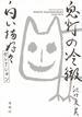 鬼灯の冷徹白い猫好好セレクション (モーニング)(KCデラックス)