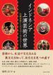 インドネシア上演芸術の世界 伝統芸術からポピュラーカルチャーまで(大阪大学新世紀レクチャー)