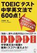 TOEICテスト中学英文法で600点!