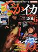 でかイカマガジン Vol.6(2016) 総力特集A級アングラーは、どうやってキロアップを釣り上げたのか。でかイカハンティングの「真実」(CHIKYU-MARU MOOK)