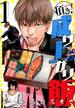 頂き!成り上がり飯 1 (RYU COMICS)