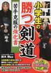 小学生の勝つ剣道苦手克服の強化書