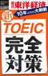 新TOEIC完全対策-週刊東洋経済eビジネス新書No.157(週刊東洋経済eビジネス新書)
