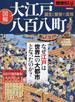 図解大江戸八百八町 誕生と繁栄の真相(洋泉社MOOK)