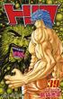 トリコ 39 (ジャンプコミックス)(ジャンプコミックス)