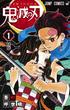 鬼滅の刃 1 (ジャンプコミックス)(ジャンプコミックス)