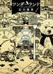 ワンダーランド(ビッグコミックス) 6巻セット(ビッグコミックス)