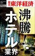沸騰!ホテル業界-週刊東洋経済eビジネス新書No.158(週刊東洋経済eビジネス新書)