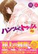 DVD付き ハンツー×トラッシュ(10)限定版 (プレミアムKC)